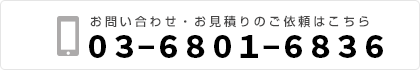 03-5762-8136